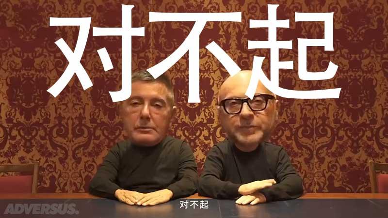 Dolce & Gabbana bieden excuses aan aan China. Beeld: een bewerkte still uit de Youtube video